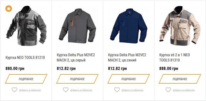 Фирменная рабочая куртка