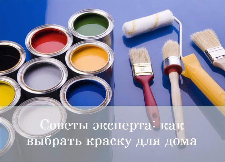 Как выбрать краску? Практические советы