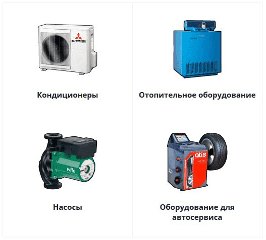 Интернет магазин оборудования