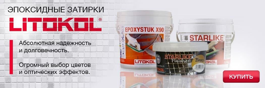 Строительные материалы LITOKOL – широкий ассортимент, гарантия качества