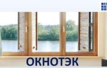 Окна от Окнотэк