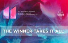 Пошел обратный отсчет: 12 дней до завершения приема заявок в премии Urban Awards