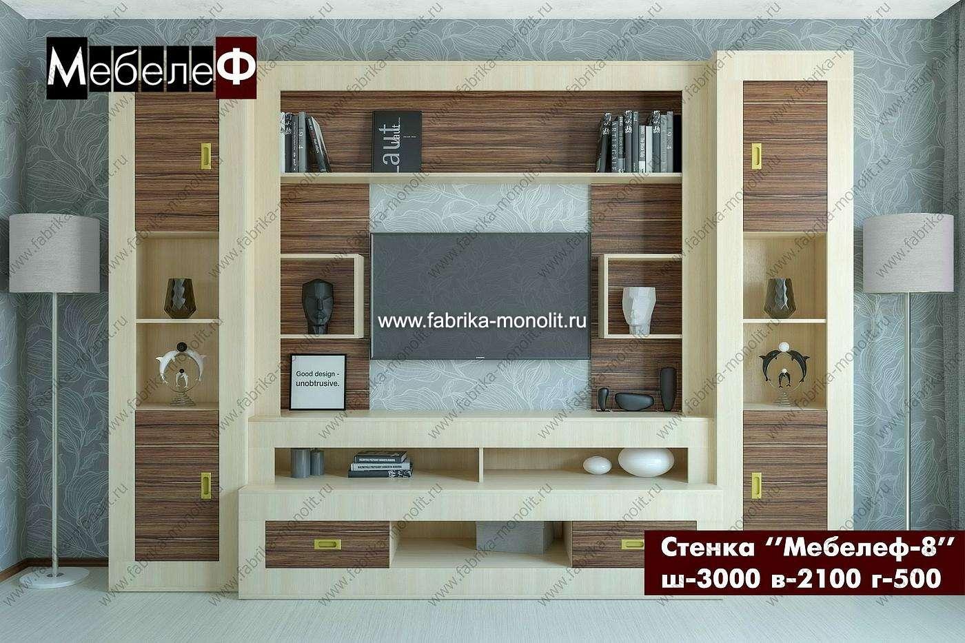 Недорогая мебель в Москве от «Монолит»