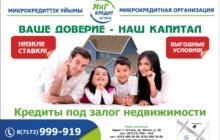 Кредит под залог недвижимости в Астана